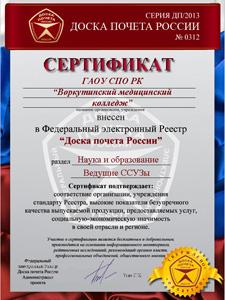 Доска почёта России