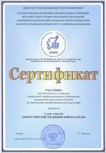 Сертификат модульного обучения