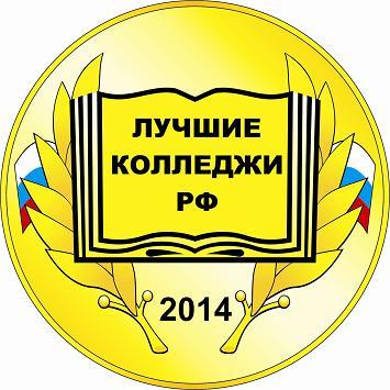 Логотип Лучшие колледжи России
