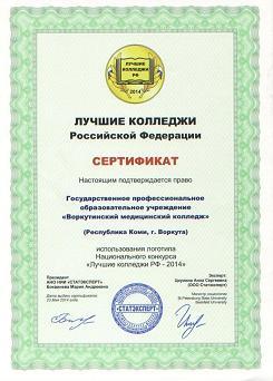 Лучшие колледжи России